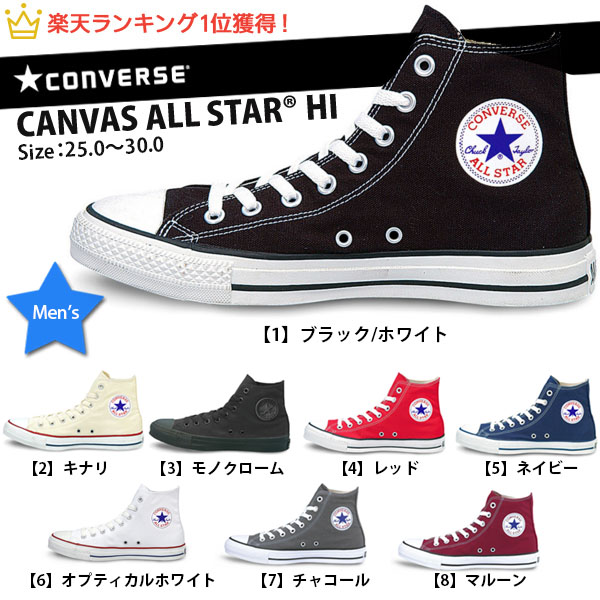 canvas-all-star-hi-1